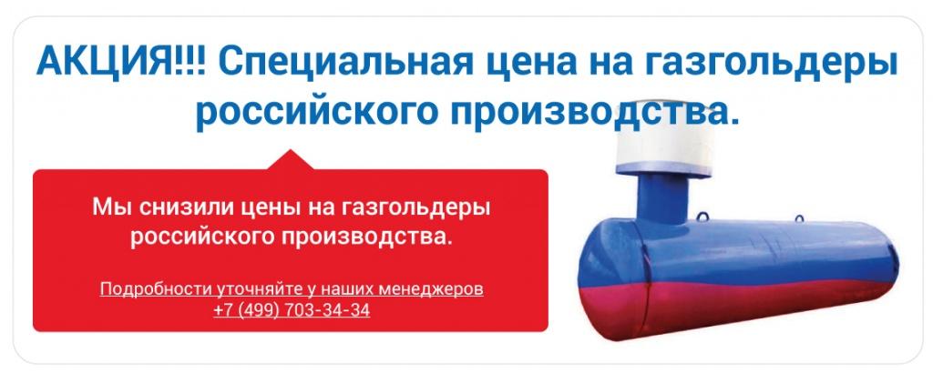 [АКЦИЯ!!! Специальная цена на газгольдеры российского производства. Мы снизили цены на газгольдеры российского производства. Подробности уточняйте у наших менеджеров.]